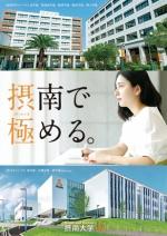 2020年度入試資料(大学案内・入試ガイド)