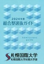 総合型選抜エントリーシート(2021年度版)