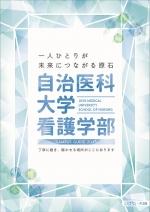 大学案内・一般入学願書(2019年度版)