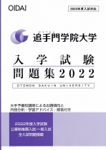 入学試験問題集(2019年度入試)