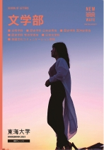 文学部・文化社会学部(学部案内)  2020年度版