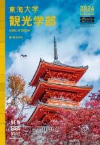 観光学部・国際学科(学部・学科案内)  2021年度版