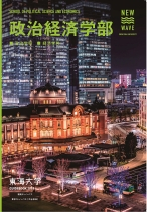 政治経済学部(学部案内)  2021年度版