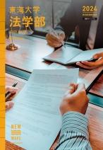 法学部(学部案内)  2020年度版