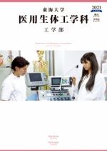 工学部[医用生体工学科](学科案内)  2020年度版