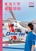 看護学科(学科案内)  2021年度版