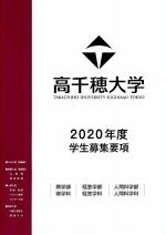 大学案内・AO・公募制推薦願書(2020年度版)
