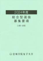 AO入試募集要項(2019年度版)