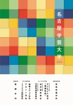 大学案内・ネット出願資料(一般・センター)(2020年度版)