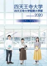 大学案内資料(2020年度版)(1・2年生用)