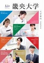 2022学びガイド(大学案内ダイジェスト版)