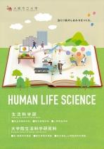 生活科学部案内(2021年度版)