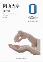 薬学部案内(2021年度版)