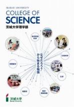 理学部案内(2019年度版)