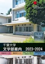 文学部案内(2020年度版)