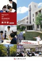 商学部案内(2021年度版)