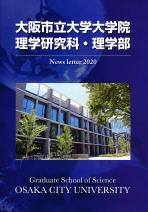 理学部案内(2021年度版)