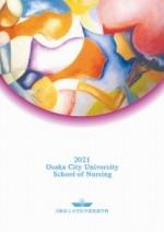 医学部看護学科案内(2021年度版)