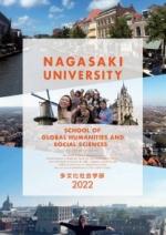 多文化社会学部案内(2021年度版)
