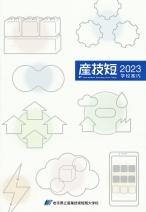 総合案内(2021年度版)