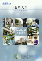 医学部医学科案内(2021年度版)