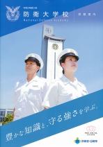 受験案内(2020年度版)(関西地区向け)