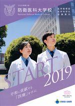 医学科学生受験案内(2020年度版)(東京在住者向け)