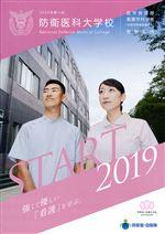 看護学科学生受験案内(2020年度版)(東京在住者向け)