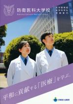 医学科学生受験案内(2020年度版)(東海・北陸地区向け)