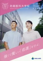 看護学科学生受験案内(2020年度版)(東海・北陸地区向け)