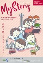 函館校キャンパスガイド(2021年度版)