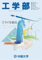 工学部 学部案内資料(2019年度版)