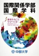 国際関係学部 学部案内資料(2019年度版)