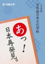 人文学部 日本語日本文化学科 学部案内資料(2019年度版)