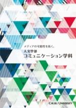 人文学部 コミュニケーション学科 学部案内資料(2019年度版)
