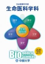 生命健康科学部 生命医科学科 学部案内資料(2019年度版)