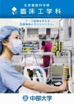 生命健康科学部 臨床工学科 学部案内資料(2019年度版)
