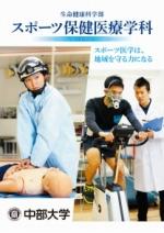 生命健康科学部 スポーツ保健医療学科 学部案内資料(2019年度版)