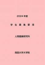 人間健康研究科 学生募集要項セット(2020年度春学期入学)