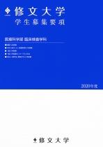 臨床検査学科 学科案内・ネット出願資料(一般・推薦・センター)(2020年度版)