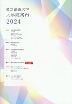 パンフレット(2020年度版)