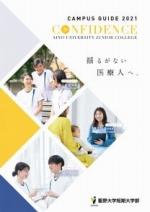大学案内・ネット出願資料(一般)(2020年度版)