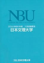 入学試験要項・願書(一般・共通テスト・推薦・総合型含む)(2022年度版)