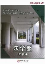 法学部法学科 案内資料(2020年度版)