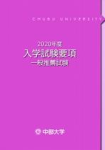推薦入学願書(2020年度版)