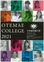 大学案内資料(2019年度版)(高1・2年生用)