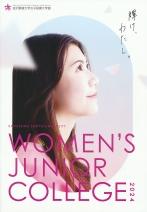 大学案内・ネット出願資料(一般・推薦・センター・AO)(2019年度版)
