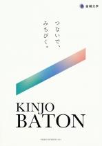 大学案内資料(AO含む)(2020年度版)