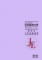 留学生願書セット(2019年度版)