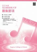 大学案内・社会人、編入学願書(2021年度版)